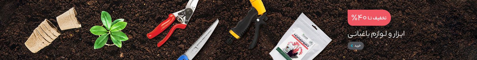 ابزار و لوازم باغبانی