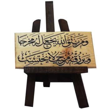 کتیبه طرح دعای رزق و روزی کد TN0004