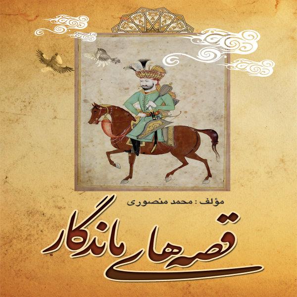 کتاب قصه های ماندگار اثر محمد منصوری انتشارات آفرینندگان