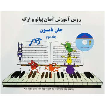 کتاب روش آموزش آسان پیانو و ارگ جلد دوم اثر جان تامسون انتشارات پنج خط