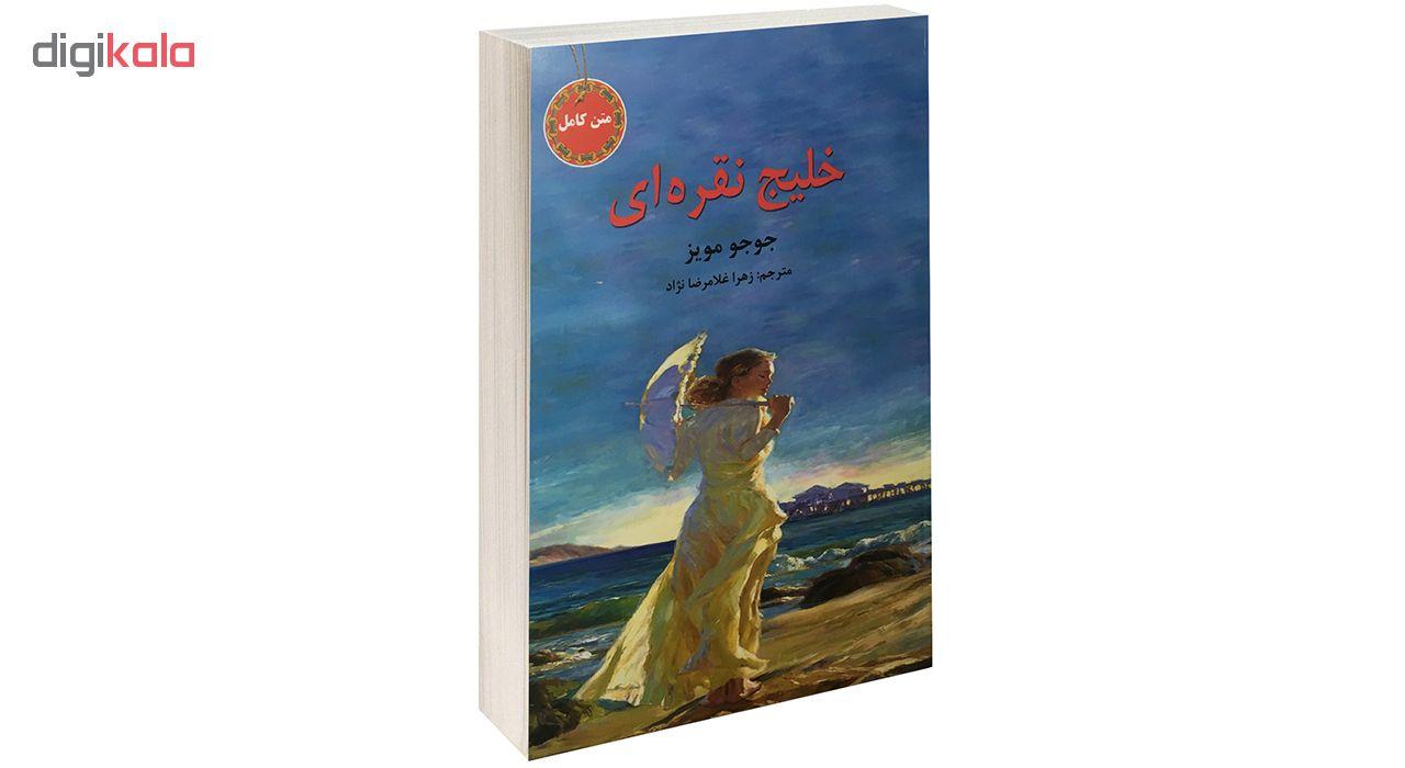 کتاب خلیج نقره ای اثر جوجو مویز نشر سپهر ادب thumb 1