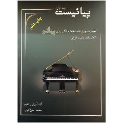 کتاب پیانیست جلد اول اثر محمد علی اکبری انتشارات سایه پروین