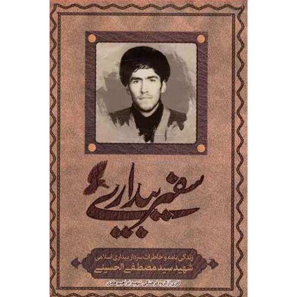 کتاب سفیر بیداری اثر جمعی از نویسندگان نشر شهید ابراهیم هادی