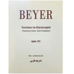 کتاب مقدماتی در فراگیری اجرای پیانو اثر فردیناند بیر انتشارات هنر و فرهنگ