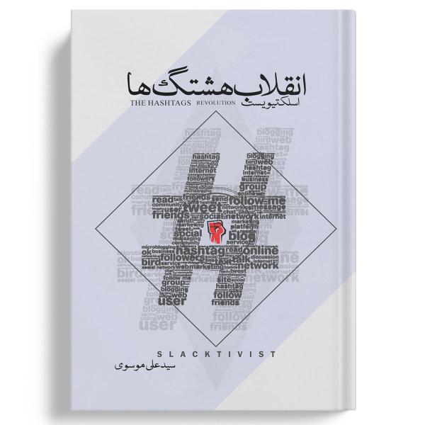 کتاب اسلکتیویست انقلاب هشتگها ترجمه سید علی موسوی انتشارات نسل روشن