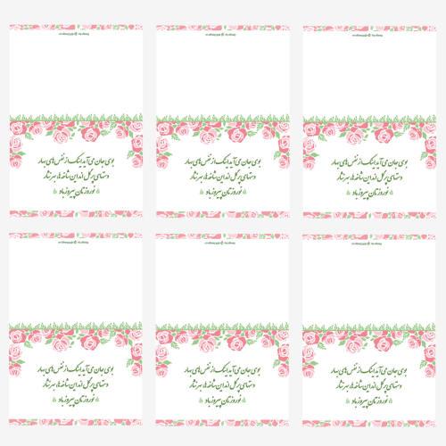 کارت پستال طرح  رزهای نوروز کد 02flower مجموعه 6 تایی