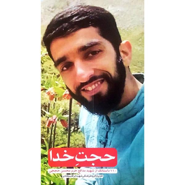 کتاب حجت خدا اثر جمعی از نویسندگان نشر شهید ابراهیم هادی