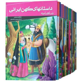 کتب داستان های کهن ایرانی اثر جمعی از نویسندگان مجموعه 20 جلدی نشر خلاق