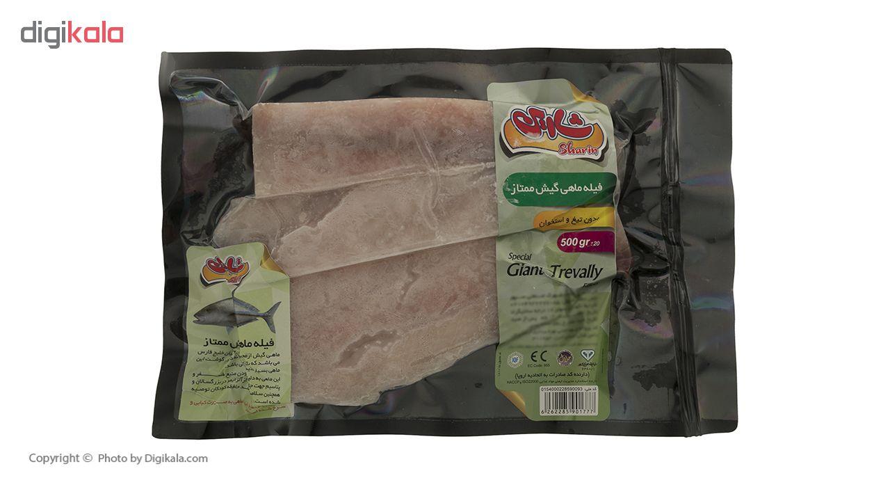 فیله ماهی گیش ممتاز منجمد شارین مقدار 500 گرم