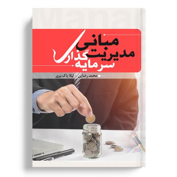 کتاب مبانی مدیریت سرمایه گذاری اثر محمد رضایی لیلا پاک پرور انتشارات نسل روشن