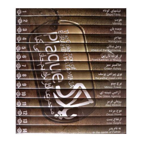 پلاک مجموعه آثار ابراهیم حاتمی کیا انتشارات موسسه رسانه های تصویری