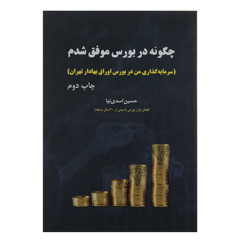 کتاب چگونه در بورس موفق شدم اثر حسین اسدی نیا انتشارات جاودان خرد