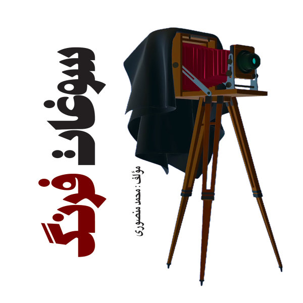 کتاب چاپی سوغات فرنگ اثر محمد منصوری انتشارات آفرینندگان