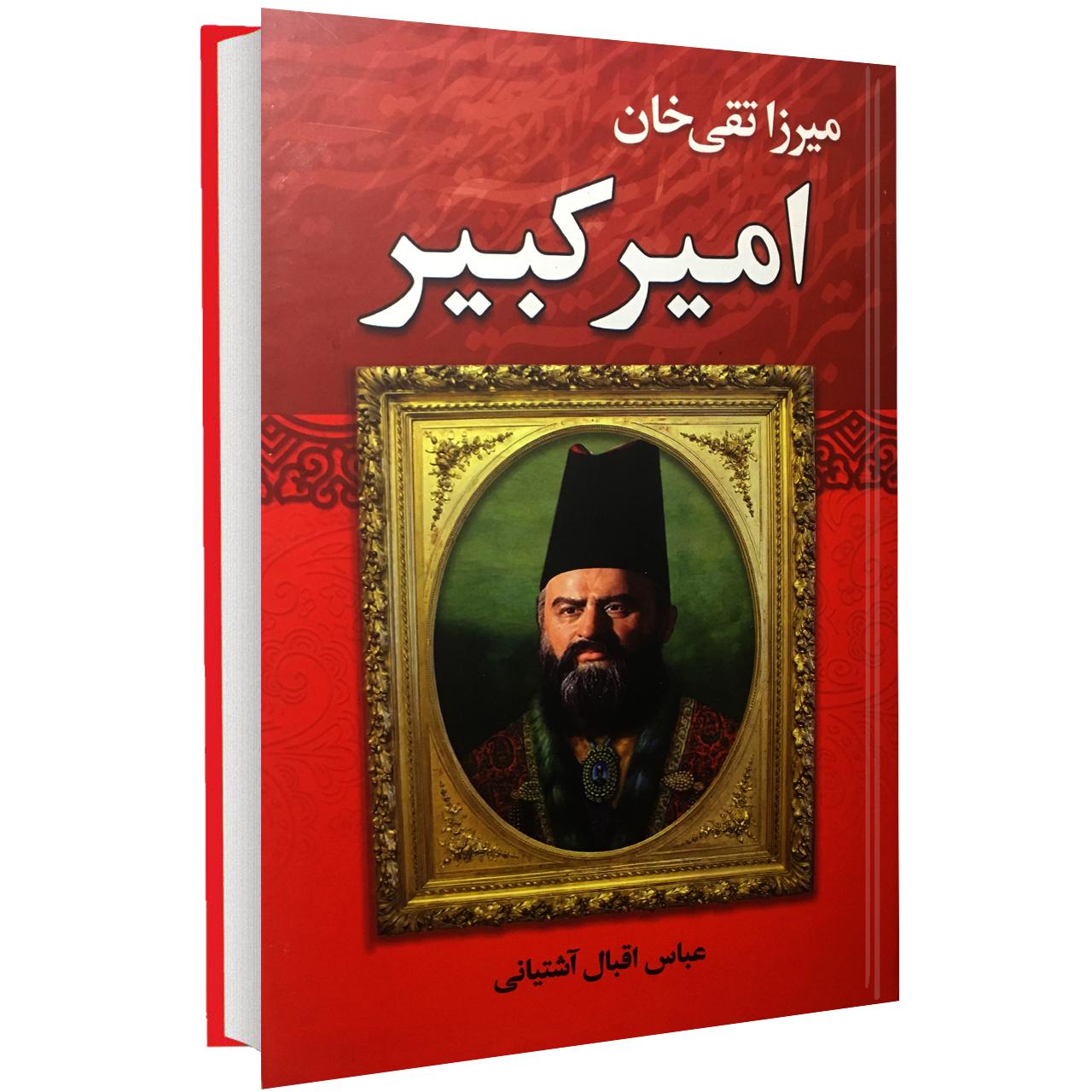 خرید                      کتاب میرزا تقی خان امیر کبیر اثر عباس اقبال آشتیانی نشر نوید صبح