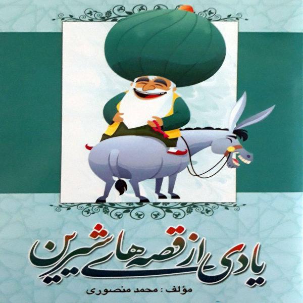 کتاب چاپی یادی از قصه های شیرین اثرمحمد منصوری انتشارات آفرینندگان