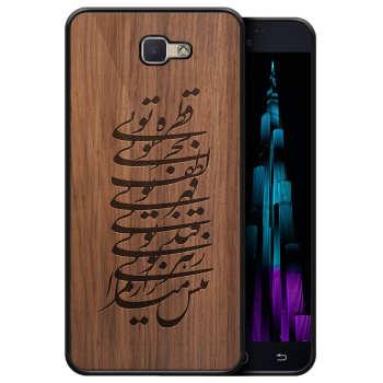 کاور طرح Calligraphy مناسب برای گوشی موبایل سامسونگ Galaxy J5 Prime