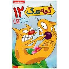 انیمیشن گربه سگ 12 اثر رابرت پورتر