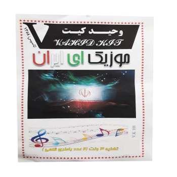 کیت آموزشی وحید کیت مدل موزیک ای ایران کد V.K 101