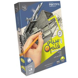 نرم افزار آموزش نقاشی با سیاه قلم 1 نشر پیمانسافت