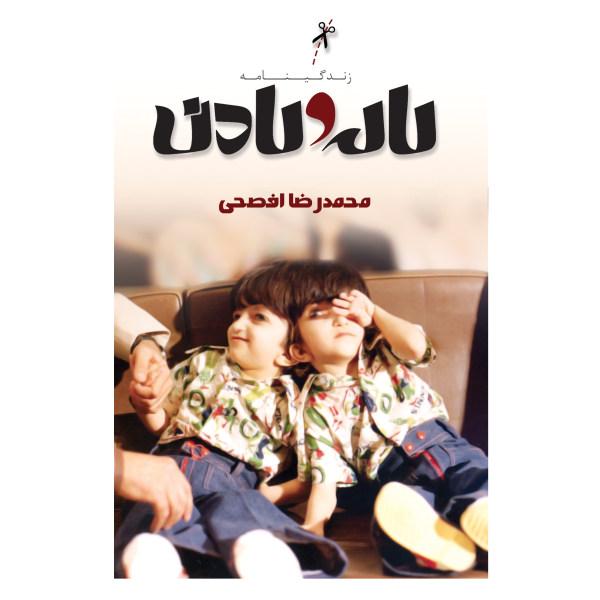 کتاب زندگینامه لاله و لادن اثر محمدرضا افصحی انتشارات صفحه سفید