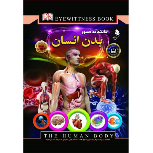 كتاب دانشنامه مصور بدن انسان نشركمال انديشه