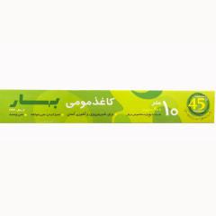 کاغذ مومی آشپزی و شیرینی پزی بهار مدل 3000 رول 10متری عرض 30