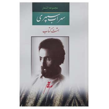 کتاب هشت کتاب اثر سهراب سپهری انتشارات اذینه گل مهر