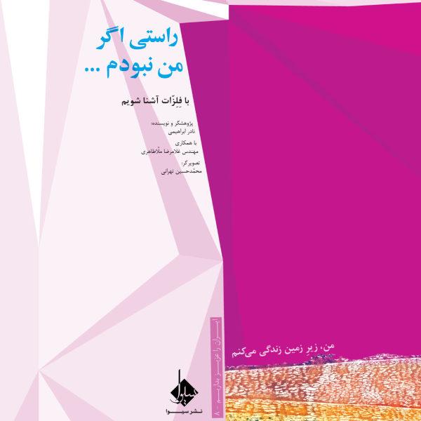 کتاب راستی اگر من نبودم اثر نادر ابراهیمی نشر سیوا