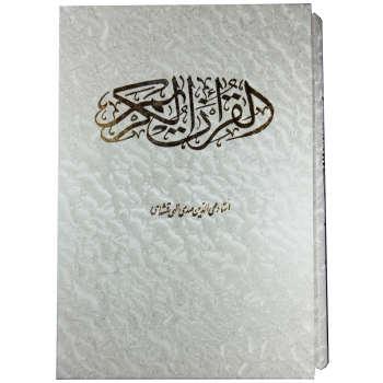 کتاب قرآن کریم ترجمه شیخ حسین انصاریان نشر قلم و اندیشه