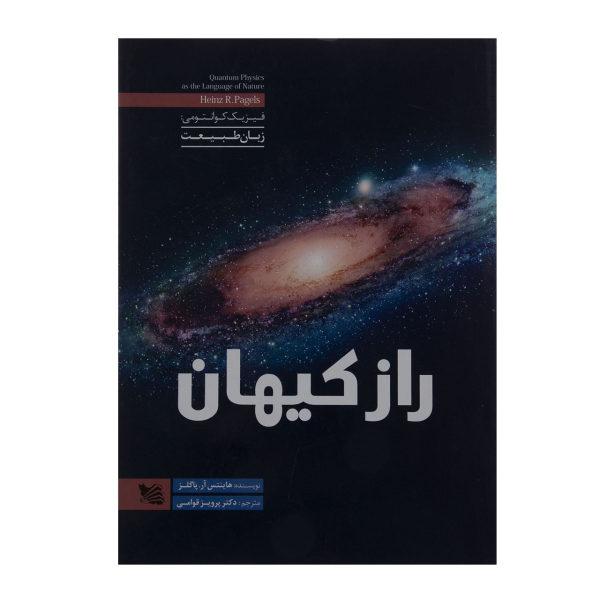 کتاب راز کیهان اثر هاینتس آر.پاگلز انتشارات گوتنبرگ