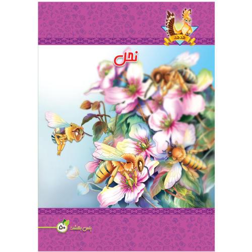 دفتر نقاشی 50 برگ یاس بهشت طرح زنبور کد N507