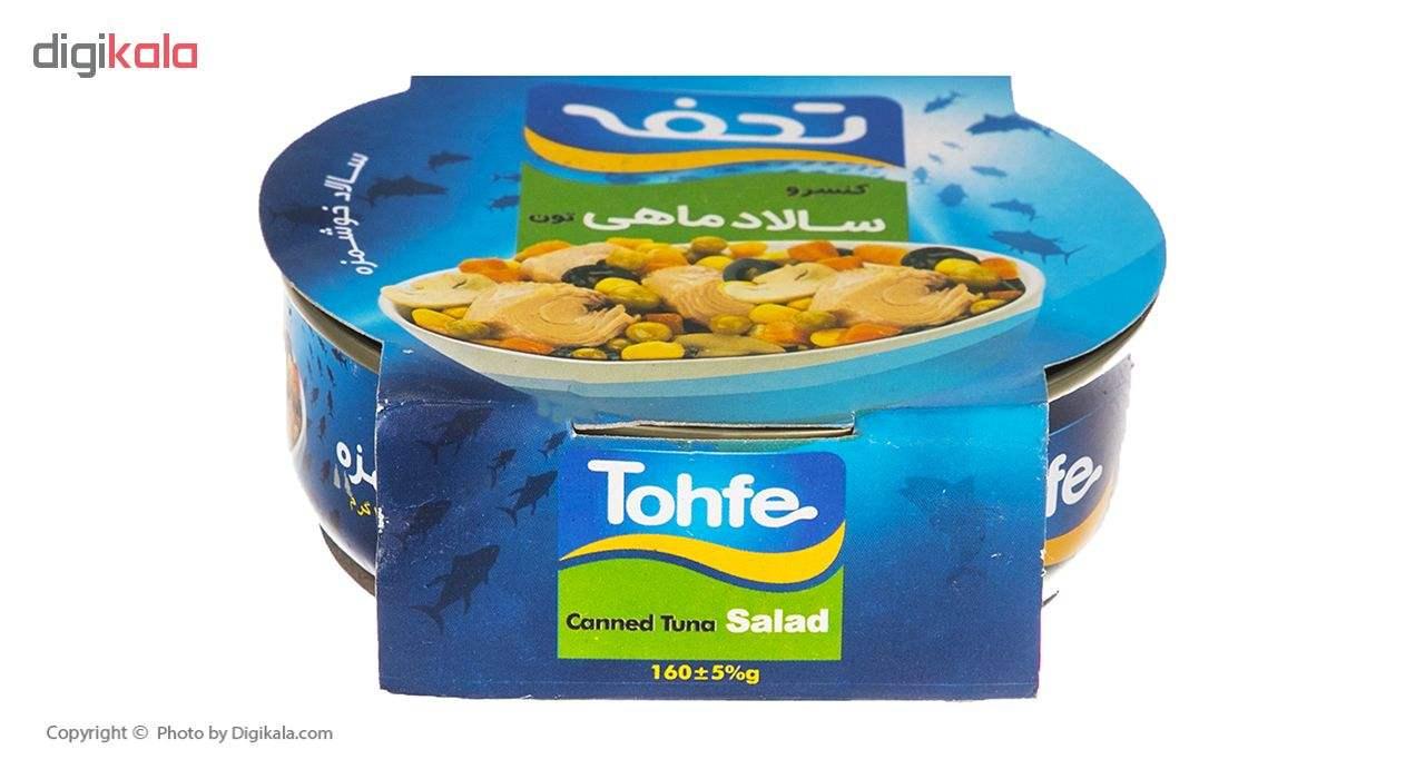 کنسرو سالاد ماهی تون تحفه مقدار 160 گرم main 1 1