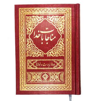 کتاب مناجات با خدا ترجمه مهدی الهی قمشه ای انتشارات یاس بهشت