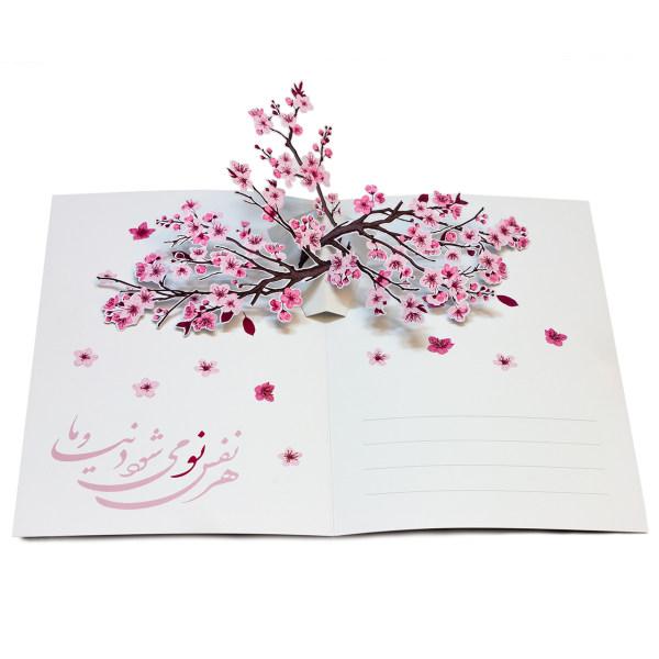 کارت پستال ارژنگ طرح تبریک نوروز کد CR029d