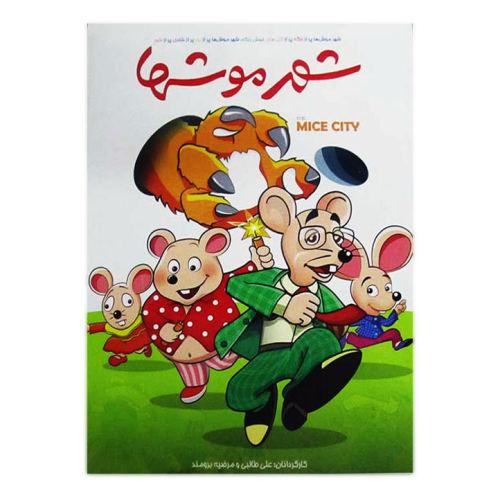 مجموعه انیمیشن شهر موشها اثر علی طالبی و مرضیه برومند