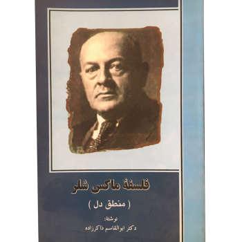 کتاب فلسفۀ ماکس شلر اثر ابوالقاسم ذاکرزاده انتشارات الهام