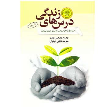 کتاب درس های زندگی اثر رابین شارما نشر الماس پارسیان
