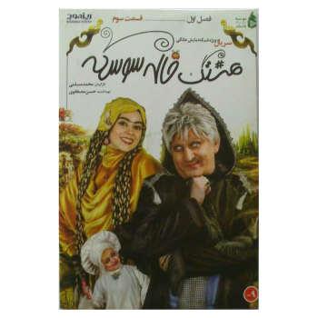 مجموعه هشتگ خاله سوسکه 3 اثر محمد مسلمی