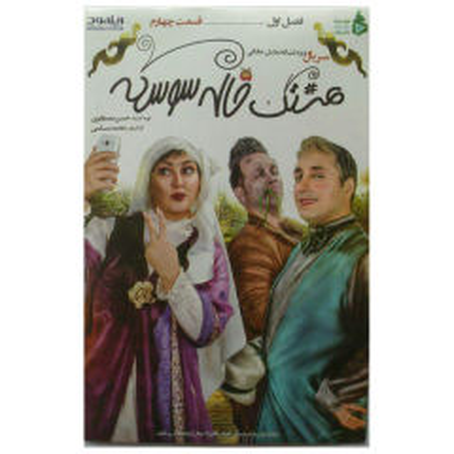 مجموعه هشتگ خاله سوسکه 4 اثر محمد مسلمی