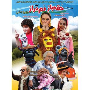 فیلم سینمایی عروسکی حقه باز دم دراز اثر علیرضا محمود زاده محصول هنر اول