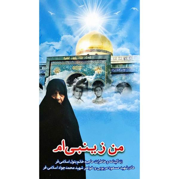 کتاب من زینبی ام اثر جمعی از نویسندگان نشر شهید ابراهیم هادی
