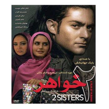 فیلم سینمایی 2 خواهر اثر محمد بانکی