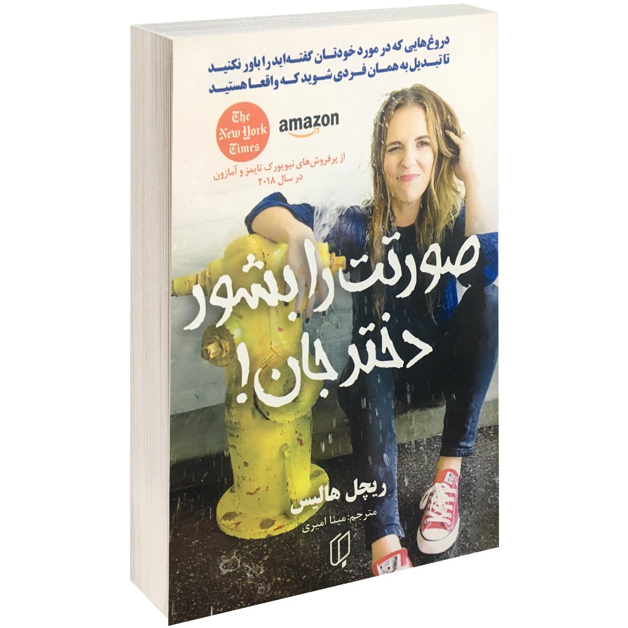 خرید                      کتاب صورتت را بشور دختر جان! اثر ریچل هالیس نشر باران خرد