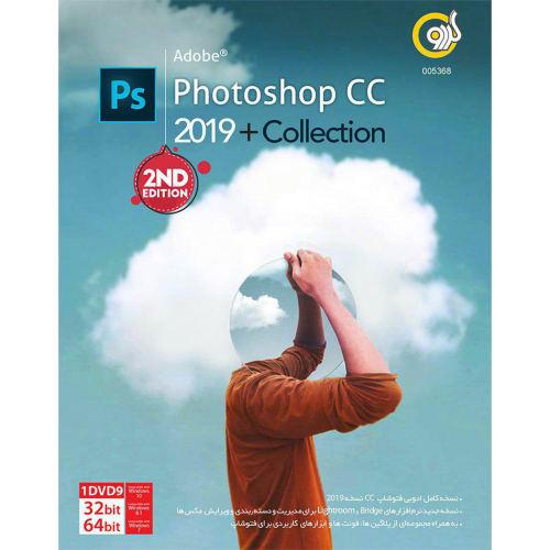 نرم افزار گردو Adobe Photoshop CC 2019 + Collection به همراه Bridge و Lightroom