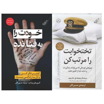 کتاب تختخوابت را مرتب کن و خودت را به فنا نده ترجمهی حسین گازر نشر کتاب کولهپشتی