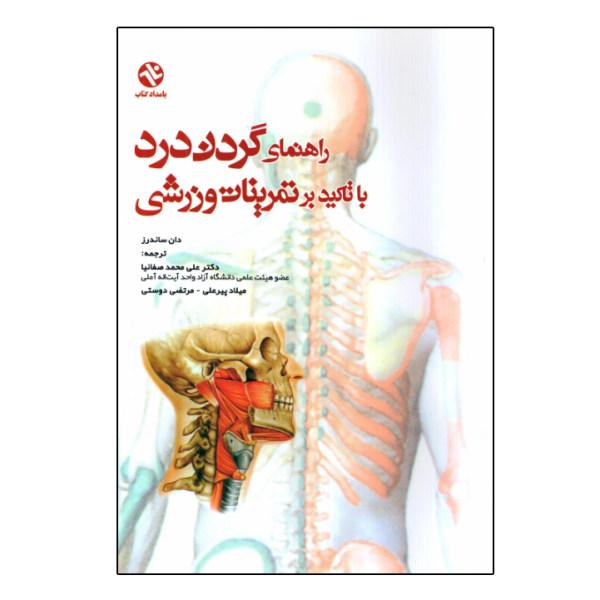 کتاب راهنمای گردن درد با تأکید بر تمرینات ورزشی اثر دان ساندرز انتشارات بامداد کتاب