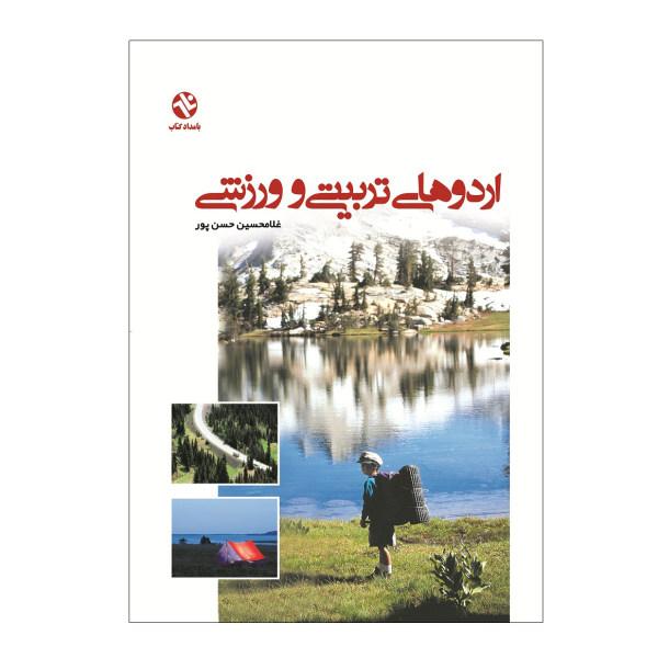 کتاب اردوهای تربیتی و ورزشی اثر دکتر غلامحسین حسنپور انتشارات بامداد کتاب