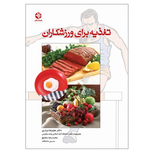 کتاب تغذیه برای ورزشکاران اثر دکتر علیرضا براری انتشارات بامداد کتاب
