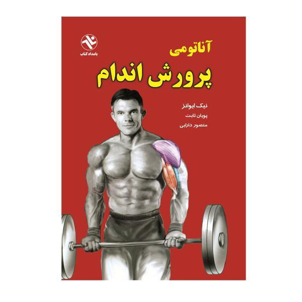 کتاب آناتومی پرورش اندام اثر نیک ایوانز انتشارات بامداد کتاب