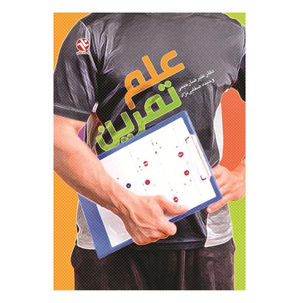 کتاب علم تمرین اثر دکتر علیرضا رحیمی انتشارات بامداد کتاب
